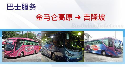 从金马仑高原到吉隆坡的巴士服务