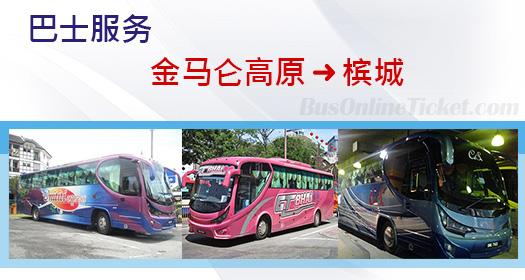 从金马仑高原到槟城的巴士服务