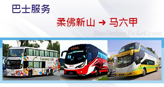 从柔佛新山到马六甲的巴士服务