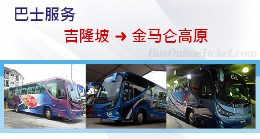 从吉隆坡到金马仑高原的巴士服务