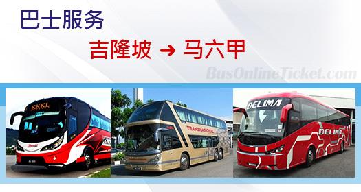 从吉隆坡到马六甲的巴士服务