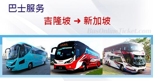 从吉隆坡到新加坡的巴士服务