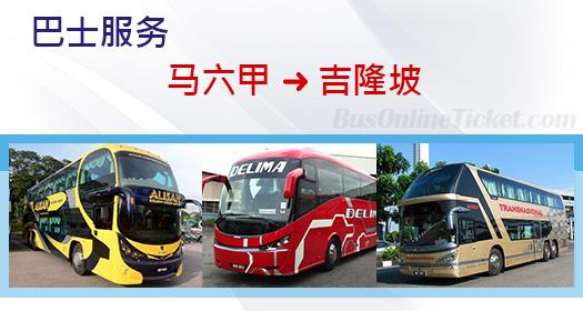 从马六甲到吉隆坡的巴士服务