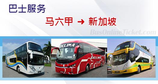 从马六甲到新加坡的巴士服务
