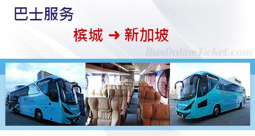 从槟城到新加坡的巴士服务