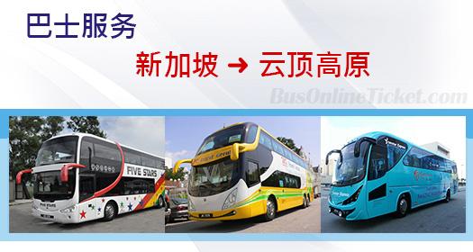 从新加坡到云顶高原的巴士服务
