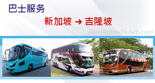 从新加坡到吉隆坡的巴士服务