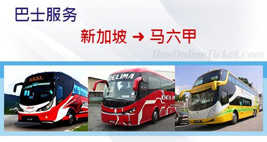 从新加坡到马六甲的巴士服务