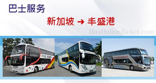 从新加坡到丰盛港的巴士服务