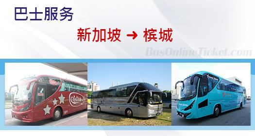 从新加坡到槟城的巴士服务
