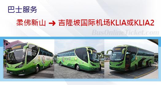 从柔佛新山到吉隆坡国际机场KLIA或KLIA2的巴士服务