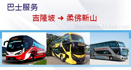 从吉隆坡到柔佛新山的巴士服务