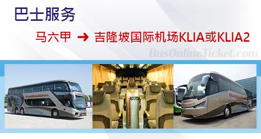 从马六甲通往吉隆坡国际机场KLIA或KLIA2的巴士服务