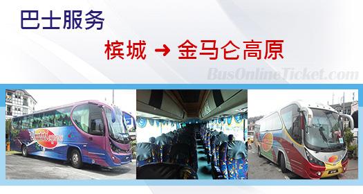 从槟城到金马仑高原的巴士服务