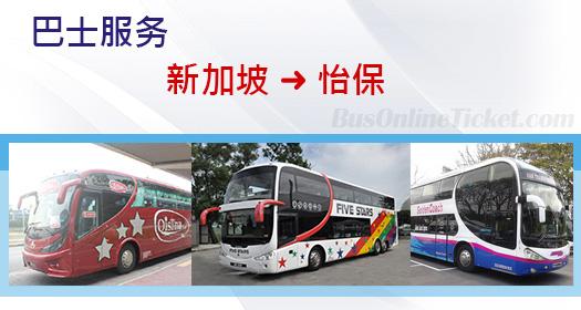 从新加坡到怡保的巴士服务