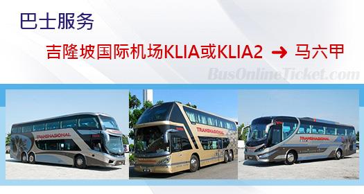 从吉隆坡国际机场 KLIA 或 KLIA2 到马六甲的巴士服务