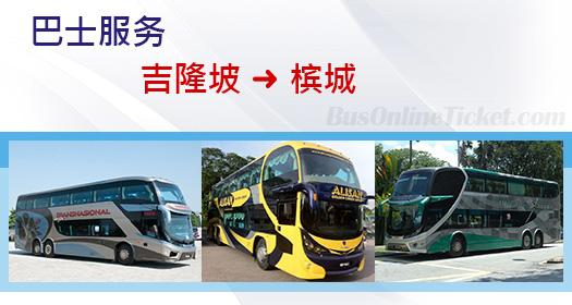从吉隆坡到槟城的巴士服务