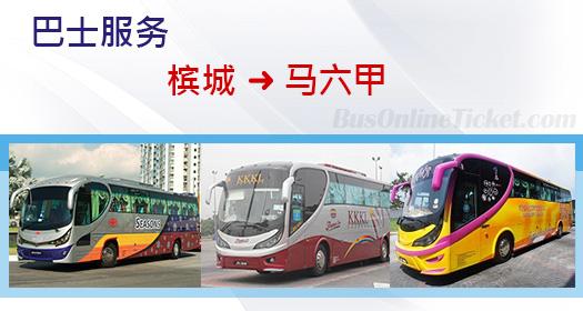 从槟城到马六甲的巴士服务