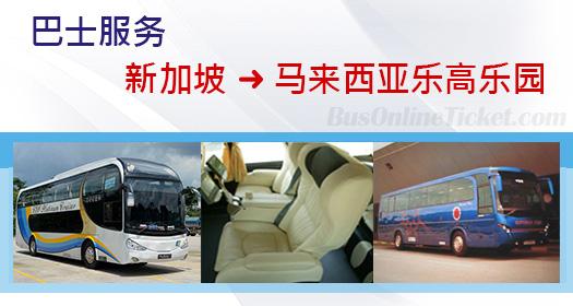 从新加坡到马来西亚乐高乐园的巴士服务