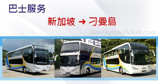 从新加坡到刁曼岛的巴士服务