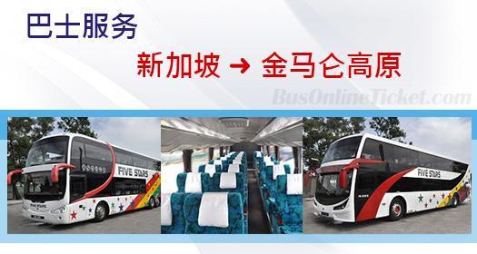 从新加坡到金马仑高原的巴士服务
