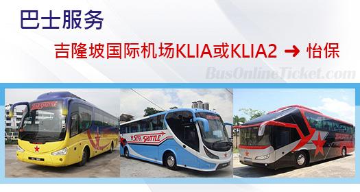 从吉隆坡国际机场KLIA或KLIA2到怡保的巴士服务