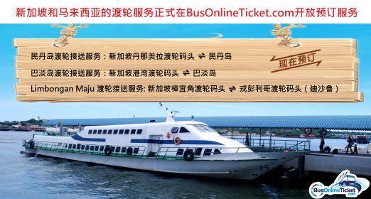 新加坡和马来西亚的渡轮服务正式开放预订