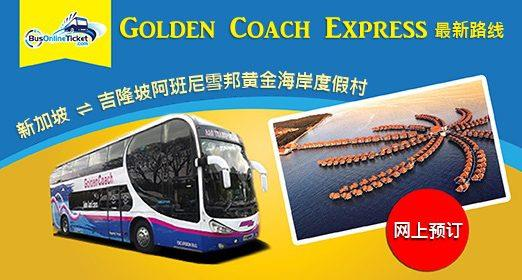 乘搭Golden Coach Express直通吉隆坡阿班尼雪邦黄金海岸度假村