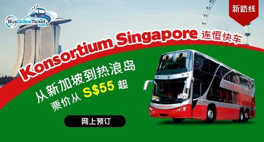 连恒快车提供新的巴士路线 (从新加坡到热浪岛)