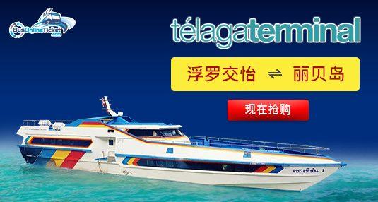 网上预订往返浮罗交怡和丽贝岛的渡轮票