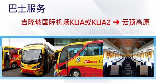 从吉隆坡国际机场 KLIA 或 KLIA2 通往云顶高原的巴士服务