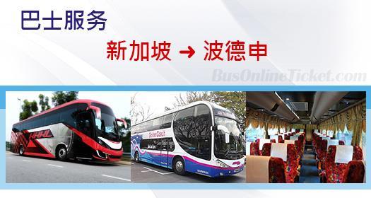从新加坡到波德申的巴士服务