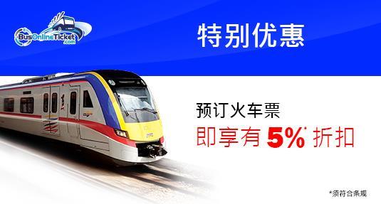 在 BusOnlineTicket.com 预订火车票即可享有 5% 折扣
