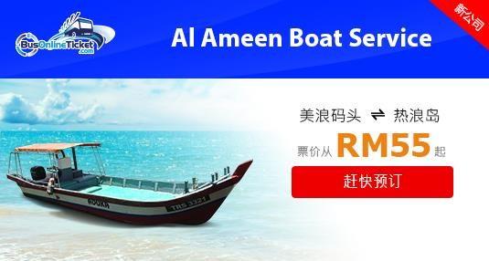 Al Ameen Boat Service 从美浪码头到热浪岛的巴士票只需RM55起