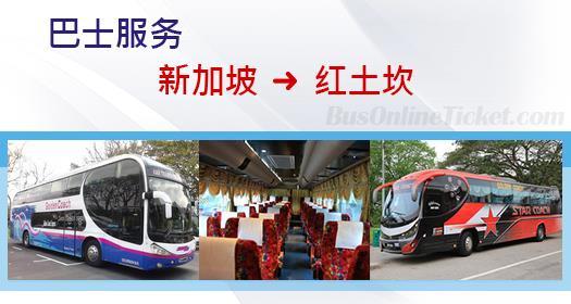 从新加坡到红土坎的巴士服务