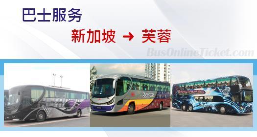 从新加坡到芙蓉的巴士服务