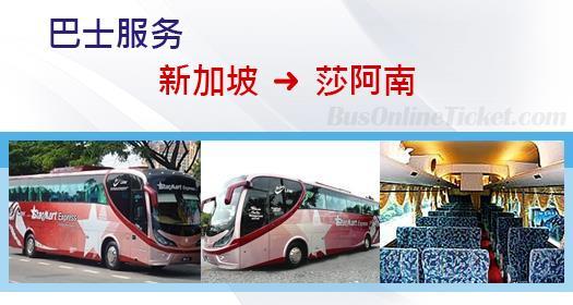 从新加坡到莎阿南的巴士服务