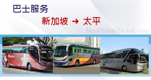 从新加坡到太平的巴士服务