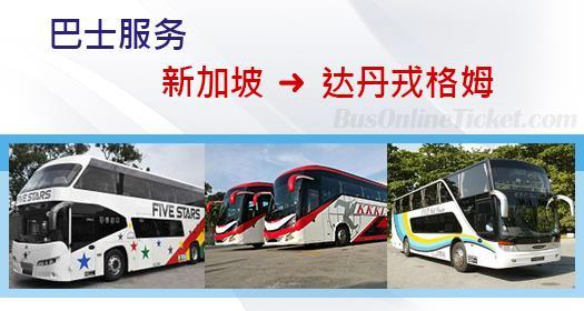 从新加坡到达丹戎格姆的巴士服务