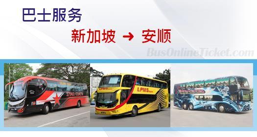 从新加坡到安顺的巴士服务