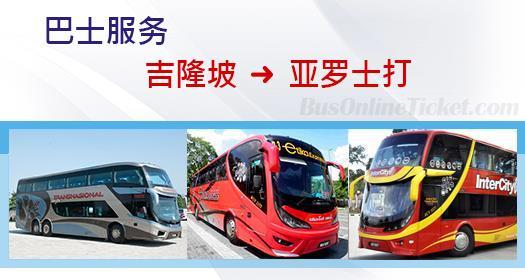 从吉隆坡到亚罗士打的巴士服务