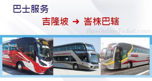 从吉隆坡到峇株巴辖的巴士服务