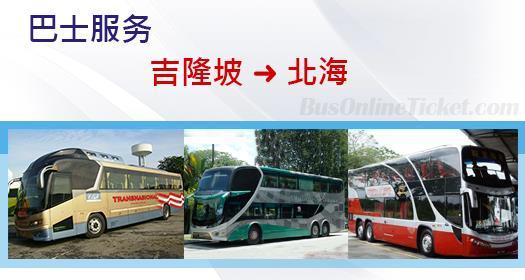 从吉隆坡通往北海的巴士服务