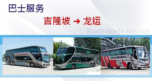 从吉隆坡通往龙运的巴士服务
