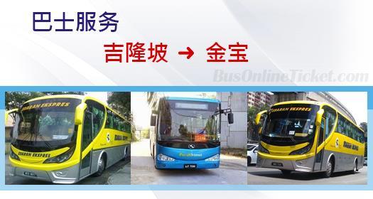 从吉隆坡到金宝的巴士服务