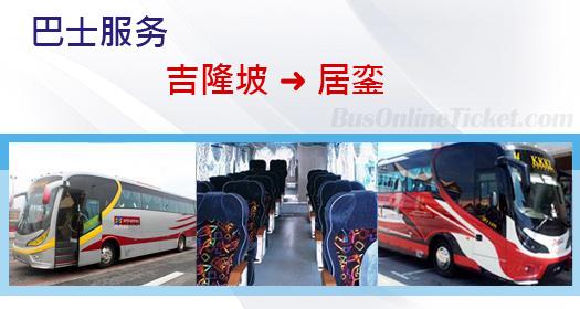 从吉隆坡通往居銮的巴士服务