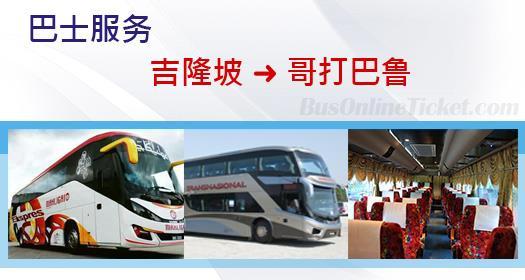 从吉隆坡通往哥打巴鲁的巴士服务