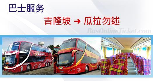从吉隆坡通往瓜拉勿述的巴士服务