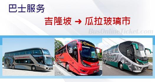 从吉隆坡通往瓜拉玻璃市的巴士服务