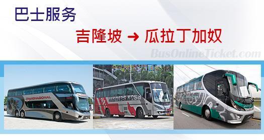 从吉隆坡通往瓜拉登嘉楼的巴士服务